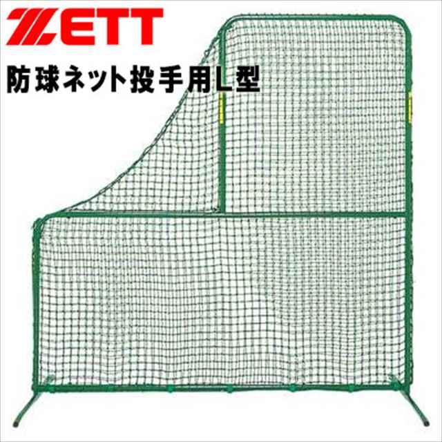 ゼット 野球 投手用防球ネット投手用L型 打撃練習時の返り球からピッチャーを守ります。BM138Z ZETT
