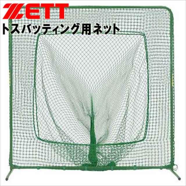 ゼット 野球 打撃用トスバッティング用ネット・ティーバッティング用ネット ダブル かぶせるだけの組立簡単設計 BM139Z ZETT