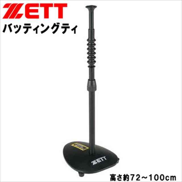 ゼット 野球 打撃練習用品 バッティングティ 高さ約72cm~100cm BM270A ZETT