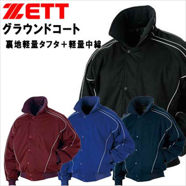 ゼット 野球 ウエア グラウンドコート 防寒用 裏地軽量タフタ 軽量中綿 BOG401 ZETT