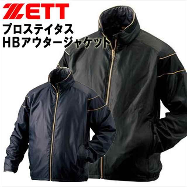ゼット 野球 グラウンドコート プロステイタスHBアウタージャケット 軽量 保温 防風 撥水 ハイスペックウエア BOG900 ZETT