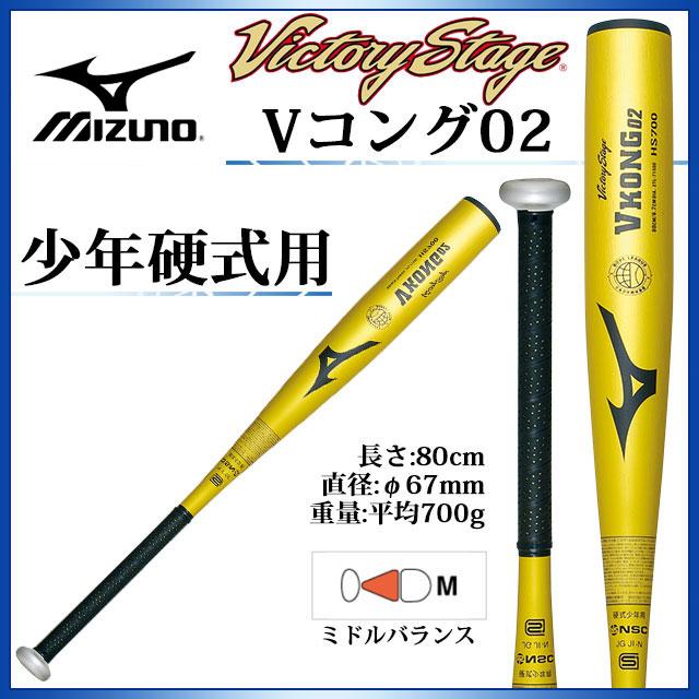 ミズノ 少年硬式用 金属製バット ビクトリーステージ Vロング02 少年野球 80cm/平均700g