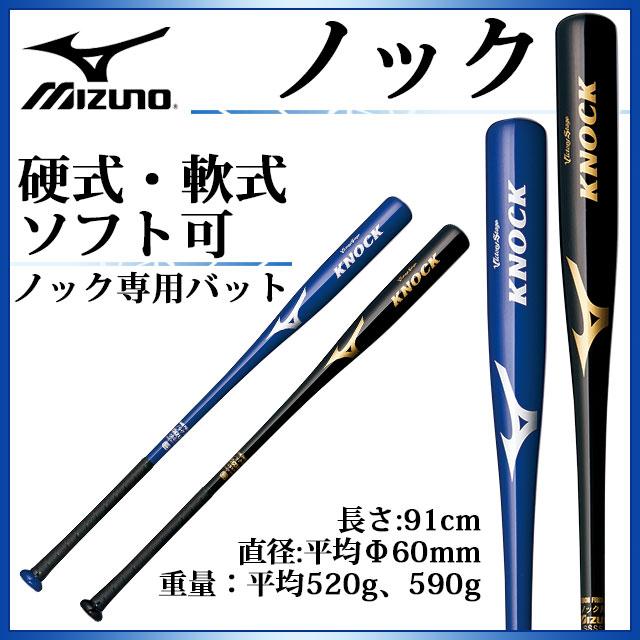 ミズノ 硬式・軟式・ソフトボール バット ビクトリーステージ ノック 2TP91310 MIZUNO ブラック・ネイビー