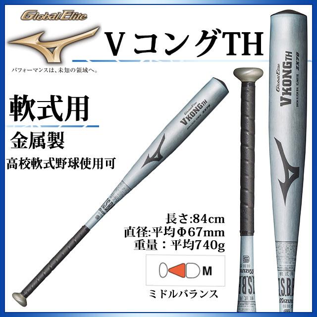 ミズノ 金属製バット 軟式用 VコングTH 1CJMR11684 MIZUNO 野球 BUシルバー ミドルバランス 高校軟式野球使用可
