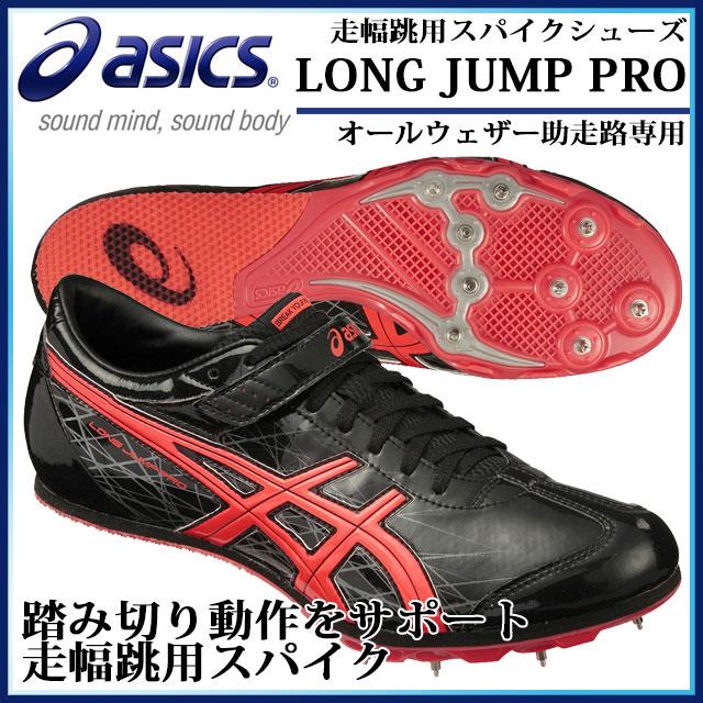 アシックス 陸上スパイク 走幅跳用スパイクシューズ LONG JUMP PRO ロングジャンププロ オールウェザー助走路専用 TFP350 跳躍に反発性を求めるジャンパーへ 助走、踏み切り動作をサポートする走幅跳用スパイク asics