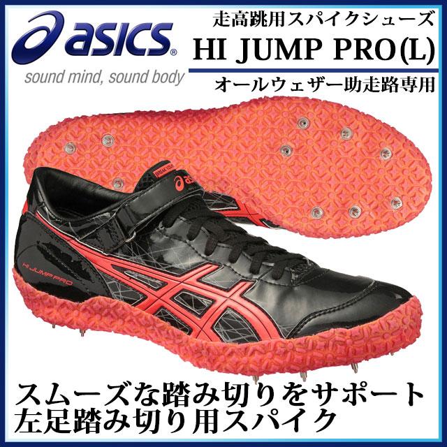 アシックス 陸上スパイク 走高跳用スパイクシューズ HI JUMP PRO L ハイジャンププロ L オールウェザー助走路専用 TFP352 スムーズな踏み切りをサポート 左足踏み切り用の走高跳スパイク asics