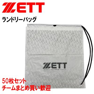 ゼット 野球 ランドリーバック ショッピングバッグ 50枚セット チーム買い歓迎 ZETT ZLB10