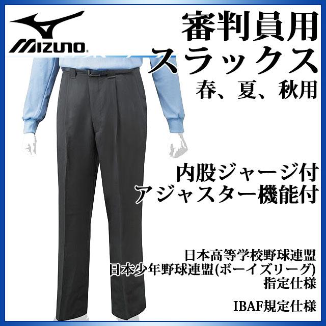 ミズノ スラックス 春、夏、秋用 12JD4X21 MIZUNO