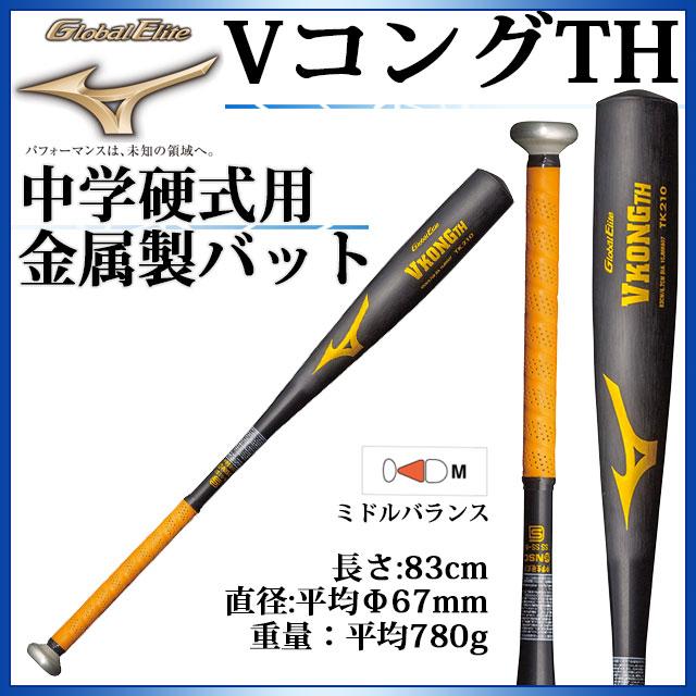 ミズノ 中学硬式用金属製バット グローバルエリート VコングTH 1CJMH60783 MIZUNO 野球 ブラック 83cm/平均780g