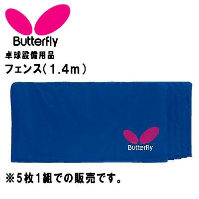 バタフライ 卓球 フェンス1.4m国際公式規格サイズ 5枚1組 BUTTERFLY 70360