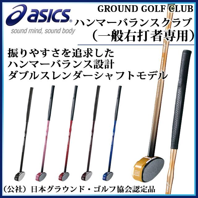 アシックス グランドゴルフ クラブ スティック ハンマーバランスクラブ 一般右打者専用 振りやすさを追求したハンマーバランス設計ダブルスレンダーシャフトモデル asics