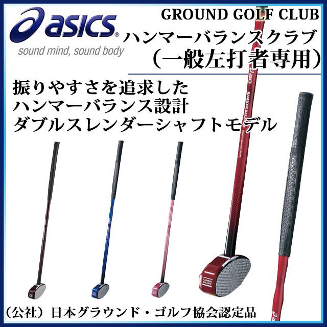 アシックス グラウンドゴルフクラブ ハンマーバランスクラブ GGG185 asics ダブルスレンダーシャフトモデル