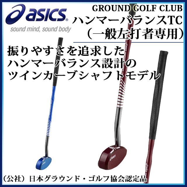 アシックス グランドゴルフ クラブ スティック ハンマーバランスTC 一般左打者専用 GGG187グランドゴルフ asics