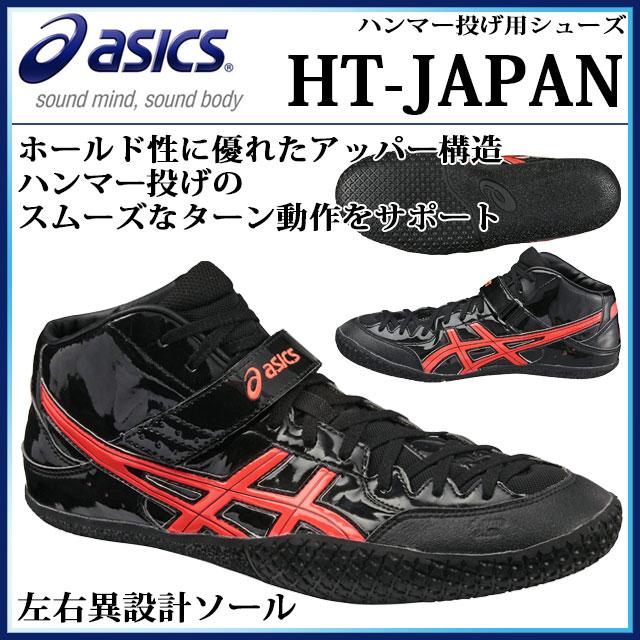 アシックス ハンマー投げシューズ 陸上スパイク HT-JAPAN ホールド性に優れたアッパー構造が、ハンマー投げのスムーズなターン動作をサポート asics