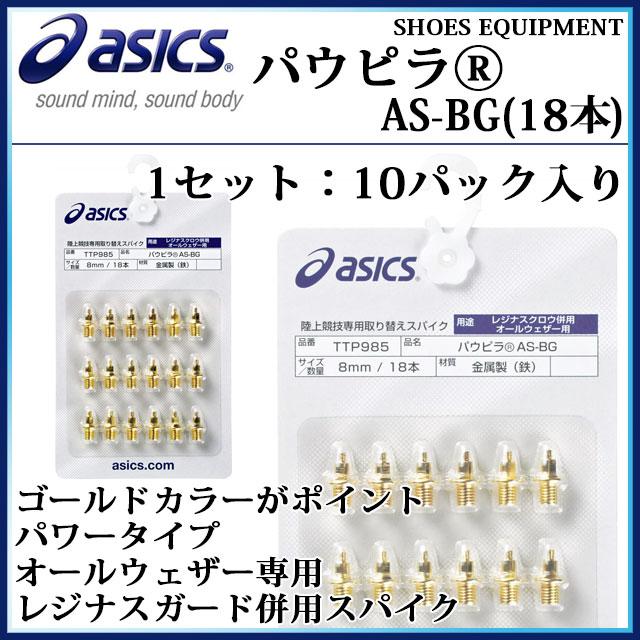 アシックス 二段平行柱スパイク 18本 ゴールド パウピラAS-BGオールウェザー専用スパイクレジナスガード併用スパイク ランピン asics