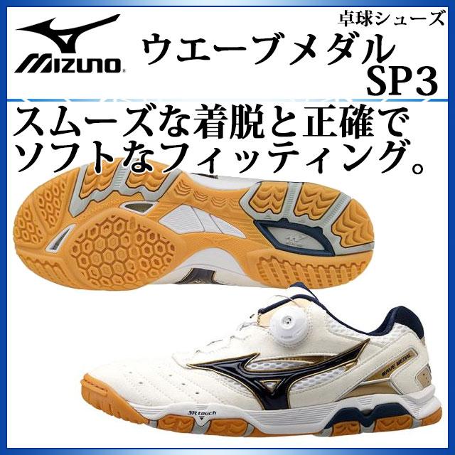 ミズノ 卓球 シューズ ウエーブメダル SP 3 男女兼用 81GA1512 足幅 標準 2E MIZUNO 高みを目指す、プレーヤーへ