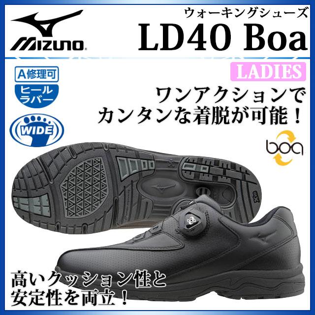 ミズノ レディース ウォーキングシューズ LD40 Boa 女性用 B1GD1526 MIZUNO LD40の歩き心地とBoaクロージャーシステムによる新しいフィッティングが融合(ウィメンズ)