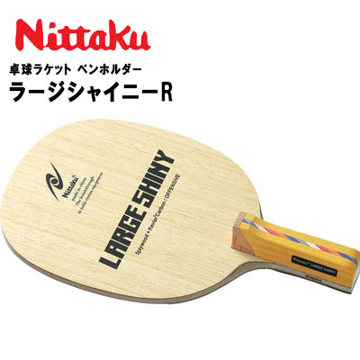 人気を誇る ニッタク 卓球ラケット ペンホルダー角丸型 ラージシャイニーR Nittaku 日本卓球 NC0189, 南風原町 ad531cde
