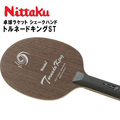 ニッタク 卓球ラケット シェークハンドタイプ トルネードキングST Nittaku 日本卓球 NE6124