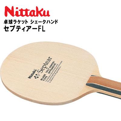 ニッタク シェークハンド卓球ラケット セプティアーFL 木曽桧7枚合板 打球感:ハード Nittaku 日本卓球 NE6781