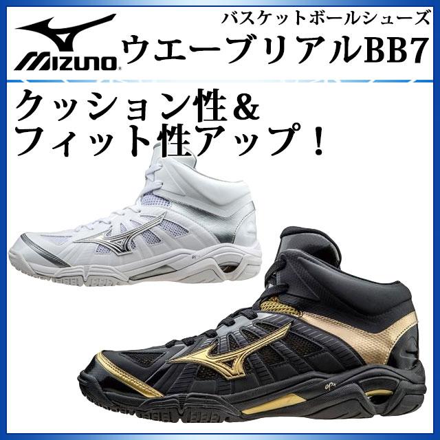 ミズノ バスケットシューズ バッシュ WAVE REAL BB7 ウエーブ リアルBB7 男女兼用 W1GA1600 MIZUNO クッション性&フィット性アップ 全てのバスケットボールプレーヤーに