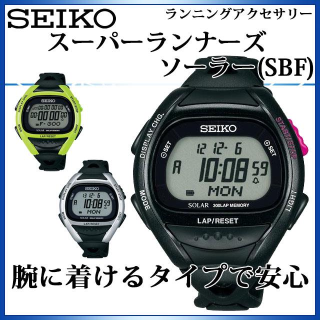 値頃 セイコー スーパーランナーズ SEIKO ソーラーSBF28MS32500 SEIKO セイコー 腕に着けるタイプで安心, 布とリボンの手芸店シナモンブルー:8950fa8e --- coursedive.com