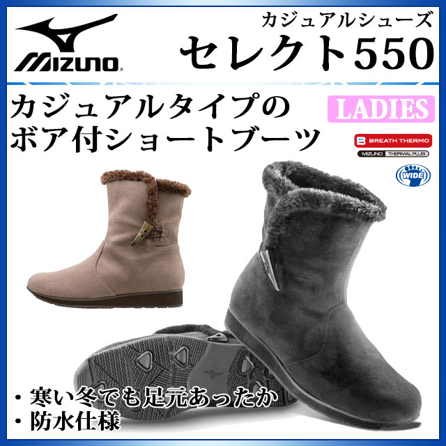 ミズノ SELECT550 セレクト550ショートブーツ レディース 女性用 B1GH1571 MIZUNO カジュアルタイプのボア付ショートブーツ寒い冬でも足元あったか