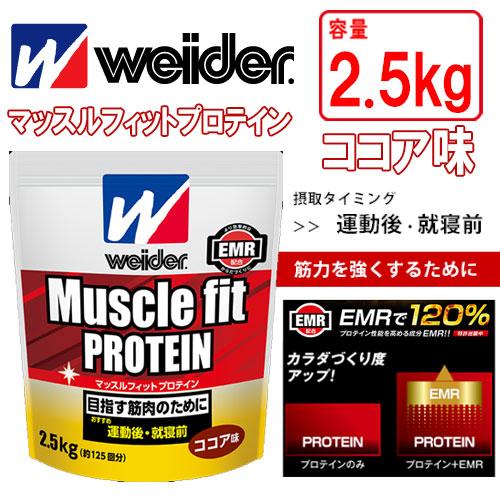 ウイダー マッスルフィットプロテイン ココア味 2.5kg 筋肉の元 たんぱく質の働きを強めるEMR配合 グルタミン添加 weider C6JMM51400
