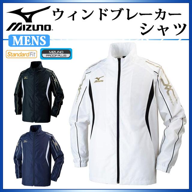 ミズノ クロスティック トレーニングウェア ウインドブレーカーシャツ 32JE6010 MIZUNO クロスティックトレーニングシャツ