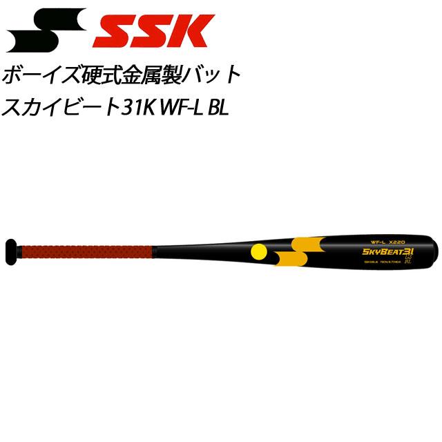 エスエスケイ ボーイズ硬式金属製バット スカイビート31K WF-L BL SBK31BL16 SSK インパクトパワージュニア