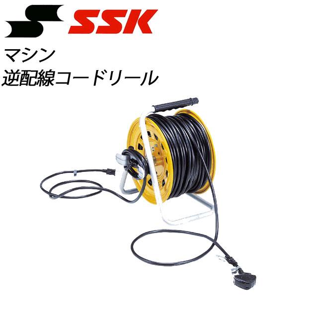 エスエスケイ マシン 逆配線コードリール SGR82 SSK 野球 グラウンド備品 SGR82 逆配線コードリール 50m