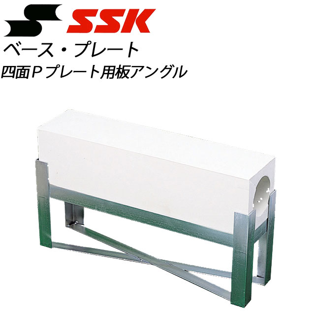 エスエスケイ ベース・プレート 四面Pプレート用板アングル YPA901 SSK ベースボール・ソフトボール ピッチャープレート 四面Pプレート用板アングル
