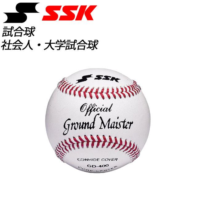 SSK エスエスケイ ベースボール 社会人・大学試合球 硬式 ボール GD400