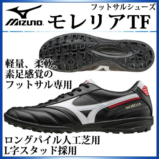 ミズノ フットサルシューズ MORELIA TF モレリア TF Q1GB1600 メンズ 男性用 MIZUNO フットボールシューズ