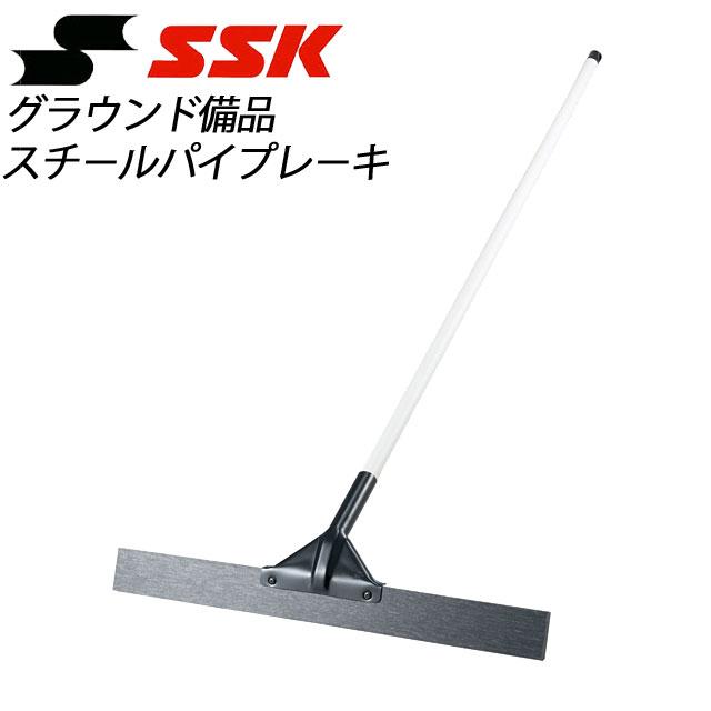 エスエスケイ スチールパイプレーキ 5本セット SGRRK1 SSK 野球 グラウンド備品