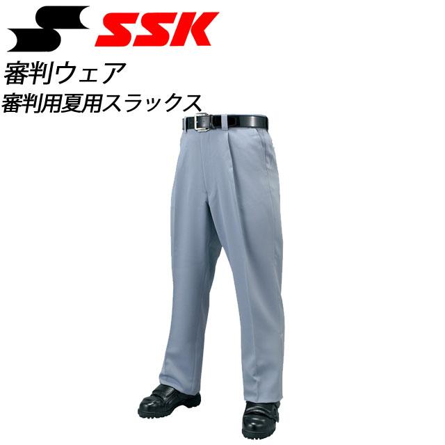 エスエスケイ 審判ウェア 審判用夏用スラックス upw033 SSK 野球