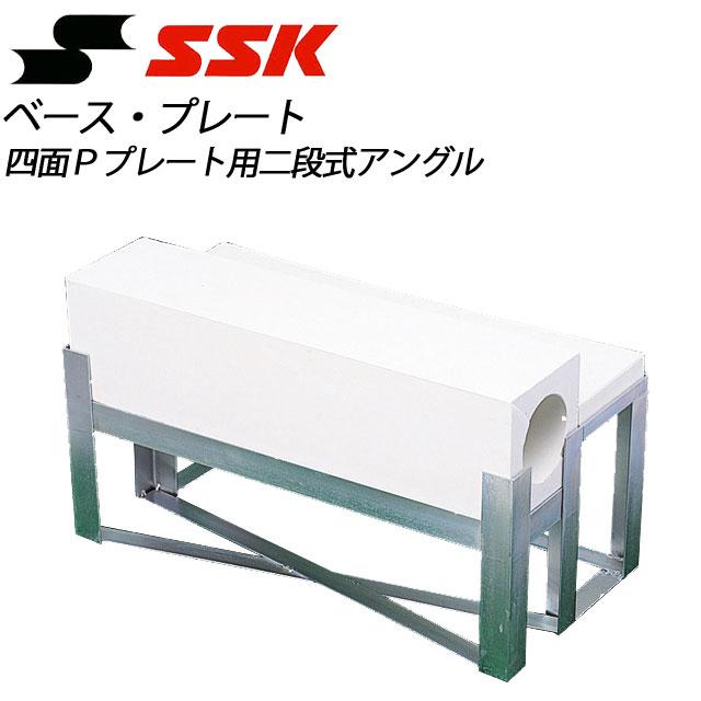 エスエスケイ ベース・プレート 四面Pプレート用二段式アングル SSK YPA902 埋め込み用 金具のみ