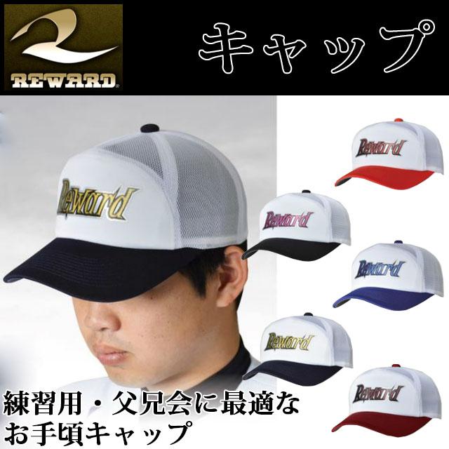 3 980円 税込 以上ご購入で送料無料 レワード 野球帽子 六方型オールメッシュキャップ 評価 ツイル CP503 ツバ裏グレー 外付けアジャスター REWARD 販売期間 限定のお得なタイムセール