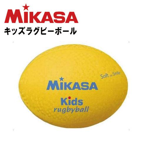 ミカサ キッズラグビーボール ゴム製ソフトタイプ 円周:62~64cm KFY イエロー MIKASA