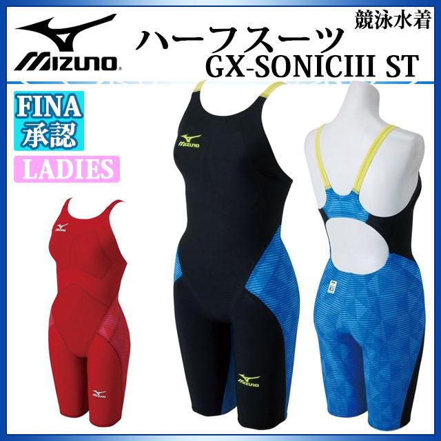 ミズノ ハーフスーツ GX SONIC ST N2MG6201OL MIZUNO