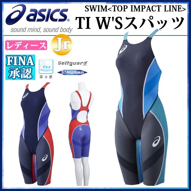 アシックス レディース 競泳水着 スイムウェア TI W'Sスパッツ FINA認可モデル 女性用 ASL503 ラスト10mで体のブレの抑えをサポートしてくれるRAiO STREAMの縫製タイプ asics