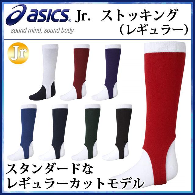 3,980円(税込)以上ご購入で送料無料 アシックス 少年野球 靴下 Jr.ストッキングレギュラー BAE06J asics スタンダード ジュニア