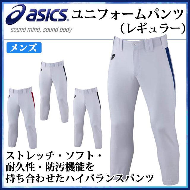 アシックス 野球 メンズ ユニフォームパンツレギュラー BAL050 asics サイドにカラーライン