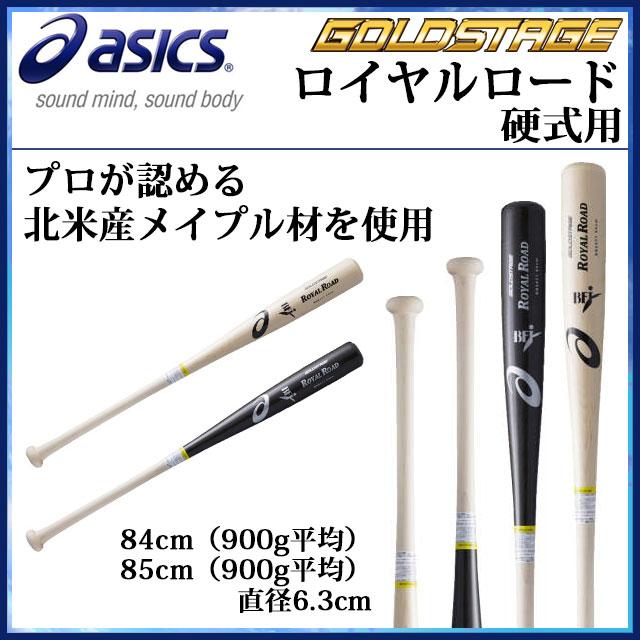 アシックス 野球 硬式用木製バット ゴールドステージ ROYAL ROAD ロイヤルロード BB2031 asics 900g平均