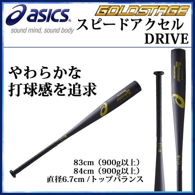 アシックス 野球 硬式用金属製バット ゴールドステージ SPEED AXEL DRIVE スピードアクセル DRIVE BB7043 asics トップバランス