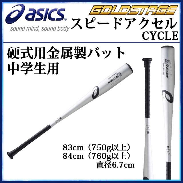 アシックス 少年野球 硬式用金属製バット ゴールドステージ SPEED AXEL CYCLE スピードアクセル CYCLE BB8742 asics 中学生用