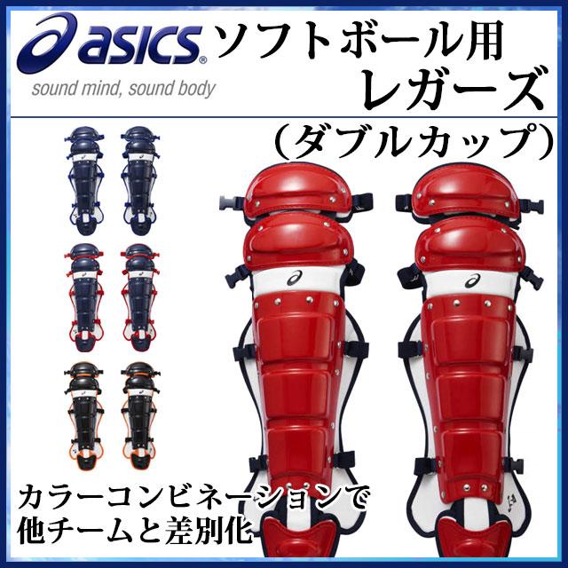 アシックス キャッチャー用品 ソフトボール用レガーズダブルカップ BPL671 asics