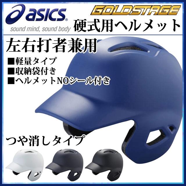 アシックス 野球 ゴールドステージ 硬式用ヘルメット左右打者兼用 BPR17S asics 軽量 つや消しタイプ