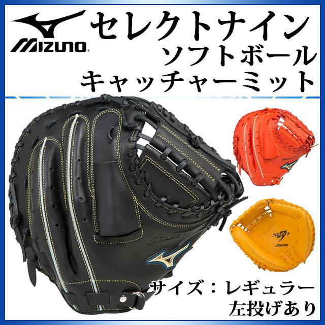 ミズノ 野球 軟式 キャッチャーミット セレクトナイン 捕手用 HG-3型 1AJCR16600 MIZUNO レギュラーサイズ