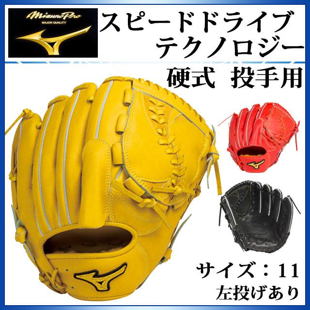 ミズノ 野球 硬式用 ピッチャーグラブ ミズノプロ スピードドライブテクノロジー 投手用 1AJGH14201 MIZUNO サイズ:11 左投げあり